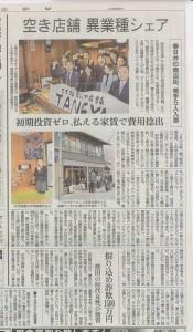 1/11 朝日新聞朝刊に掲載された記事♡
